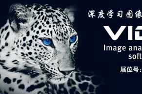 微视图像参加2016深圳国际工业自动化及机器人展览会