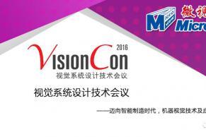 冬日暖阳-微视®图像主题演讲High爆VisionCon2016研讨会