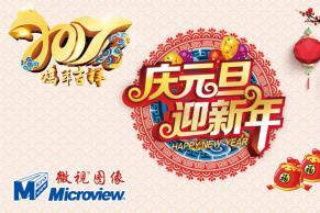 微视图像携全体员工祝各界新老朋友新年快乐