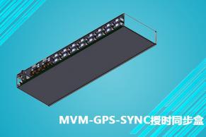 【产品简介】MVM-GPS-SYNC授时同步盒