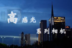 【产品简介】高感光系列——舞动黑夜,无惧弱光环境