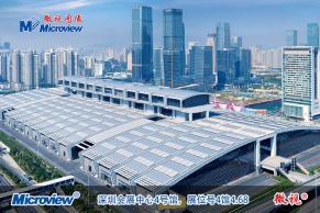 【微视展讯】微视盛装出席中国(深圳)国际机器视觉展览