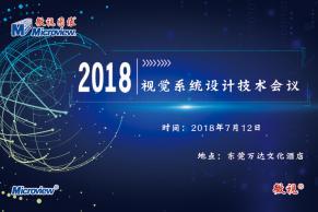 微视诚邀您参加Vision Con2018视觉系统设计技术会议--东莞站