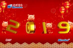 微视图像恭祝新老朋友新春快乐!