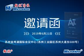 """【微视展讯】微视图像邀您参加—2019 VSC""""工业AI研讨会"""""""