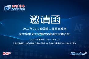 微视邀您参加—2019年CSIG全国第二届视觉检测技术学术交流会