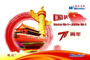 微视图像恭祝新老朋友国庆节快乐!