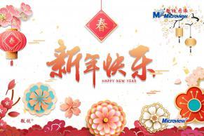 辞旧岁,迎金鼠,微视图像恭祝新老朋友新春快乐!