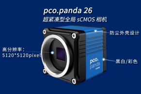 【新品推广】PCO最新发布pco.panda 26