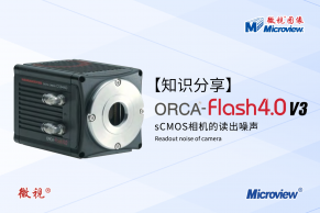 【知识分享】sCMOS相机的读出噪声