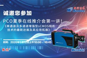 PCO夏季在线推介会第一讲!《单通道及多通道增强型sCMOS相机
