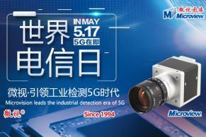 世界电信日·微视引领工业检测5G时代