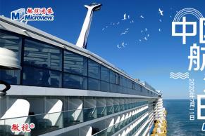 【节日祝福】跟随梦的起航,发展海洋科技