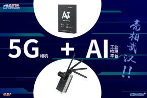 5G相机+AI工业检测平台亮相武汉