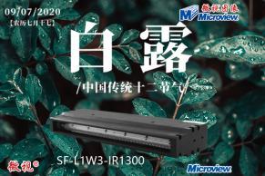 白露特辑】 透射式检测代理红外光源――SF-L1W3-IR1300 系列